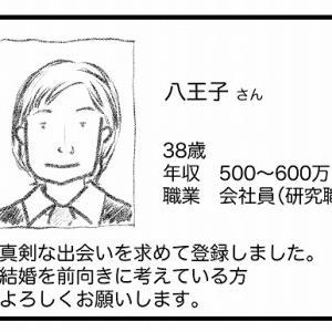 youbride「八王子さん」 ロマンチストな38才