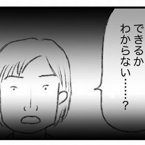 youbride「八王子さん」 結婚観の擦り合わせ