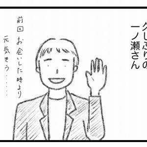youbride「一ノ瀬さん」久しぶりのランチ