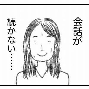 シャイな六郷さん(2)噛み合わない会話