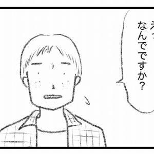 シャイな六郷さん(5)事前準備がすべて?
