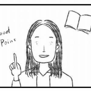 シャイな六郷さん(6)コミュ障vsコミュ障