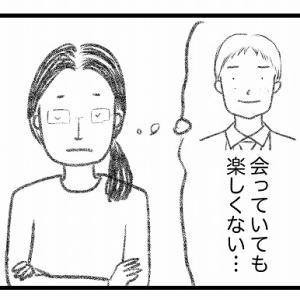 シャイな六郷さん(7)お断りするかどうか……