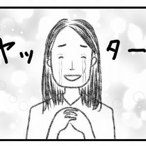 アラフォー七城さん(3)お見合い延長戦!