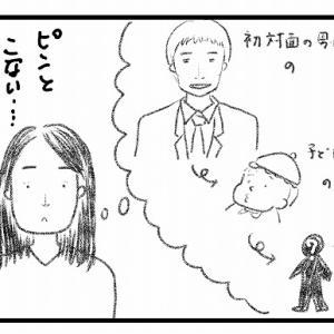 アラフォー七城さん(4)お見合いで子どもの教育方針のすり合わせ