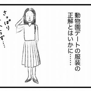 シャイな六郷さん(7)2度目のデートで動物園へGO!