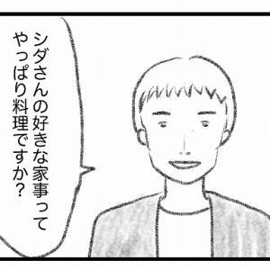 アラフォー七城さん(11)得意な家事について