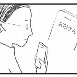アラフォー七城さん(12)別れは突然に……