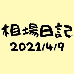 かえる相場日記-2021/4/9週報