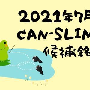 2021年7月CANSLIM銘柄候補