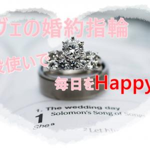 パヴェの婚約指輪は普段使いできる?普段使いにオススメのデザインも!