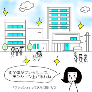 【住み替え前】新興住宅地のここが好きだった①