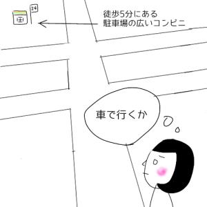 【住み替え前】新興住宅地のここが好きだった②