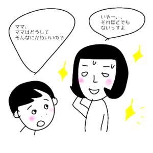 【男児あるある①】ママは世界一かわいい
