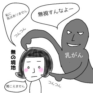 【乳ガンの疑い】乳腺科受診②子宮取ったら次は胸?!