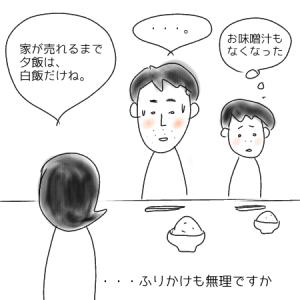 【家を売る③】売り出し価格をいくらにするか。1円でも高く1日でも早く売りたい!