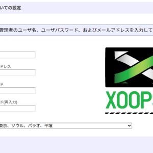 XreaにXoopsをインストールする方法。(2/2)