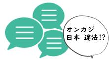 オンカジ 日本 違法