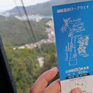 絶景を見に行こう!城崎温泉ロープウェイで山頂を目指す