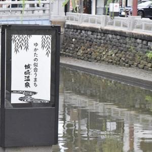 城崎温泉旅行の旅程