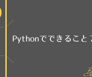 【プログラミング学習】Pythonで何ができるの?具体例を7つまとめました