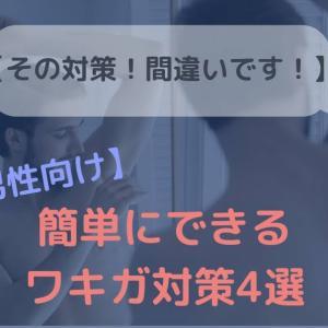 【男性向け】簡単にできるワキガ対策4選!【その対策間違いです!】