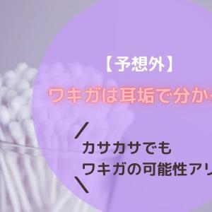 【予想外】ワキガは耳垢で分かる?カサカサでもワキガの可能性アリ?
