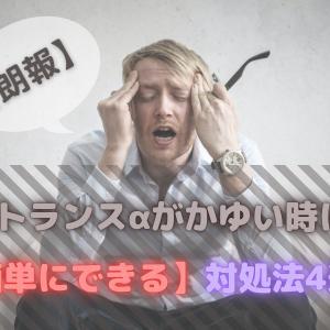 【朗報】デトランスαがかゆい時に【簡単にできる】対処法4選!