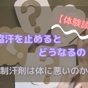 【体験談】脇汗を止めるとどうなるの?【制汗剤は体に悪いのか】