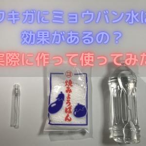 ワキガにミョウバン水は効果があるの?【実際に作って使ってみた!】