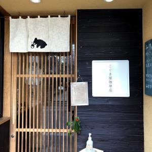 【散策】東京散策⑦~大國魂神社(府中市)となりのお洒落カフェ「こぐま屋珈琲店」