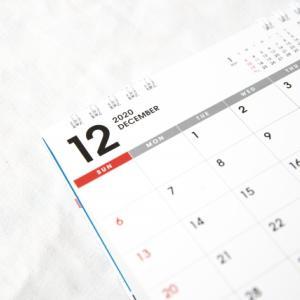 迫り来る年末、今年は暦(こよみ)の関係で28日まで出社です!