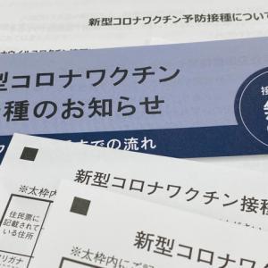 ワクチン接種券来たけど・・・予約がいっぱいってガチでした(from東京)
