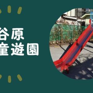 谷原児童遊園|遊具紹介
