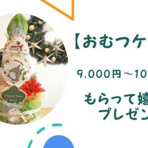 おむつケーキ特集【9,000円~10,000円】もらって嬉しいプレゼント!