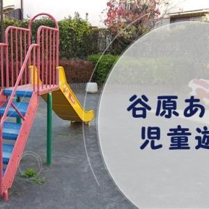 谷原あんず児童遊園|遊具紹介