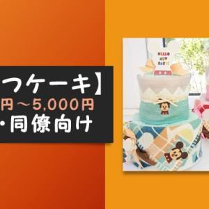 おむつケーキ特集【4,500円~5,000円】友達・同僚に|喜ばれるプレゼント!