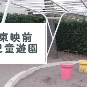 東映前児童遊園 遊具紹介