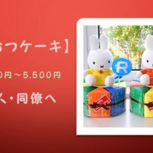 おむつケーキ特集【5,000円~5,500円】友達・同僚に|喜ばれるプレゼント!