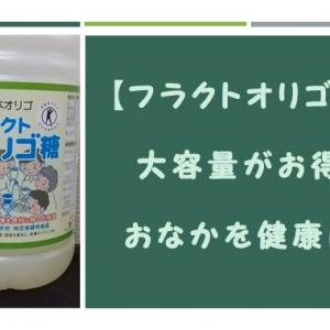【フラクトオリゴ糖】まとめ買いでお得に!詰め替え容器は百均でOK!
