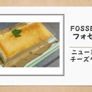 【fossette フォセット】ニューヨークチーズケーキ