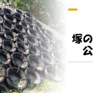 塚の腰台公園|遊具紹介-流山の公園