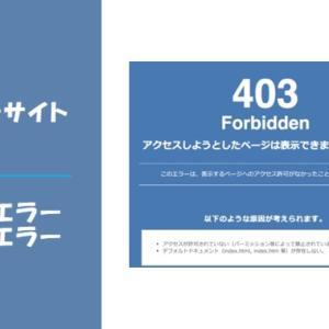 【解決】WordPressでマルチサイト|404エラー・403エラー|ロリポップ