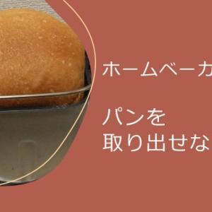 【解決】HB|ケースからパンが取り出せない?簡単に出す方法は?