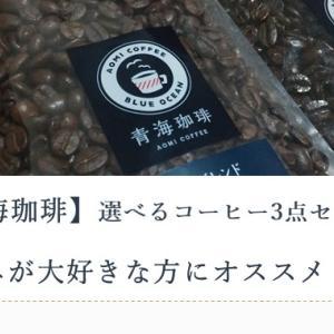 【青海珈琲】選べるコーヒー3点セット 苦みが大好きな方にオススメ!購入レビュー。口コミ。