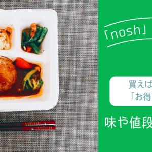 【実食レビュー】nosh(ナッシュ)の口コミは?味や値段を紹介します!
