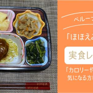 【実食レビュー】ベルーナグルメほほえみ御膳の口コミは?味や値段を紹介!