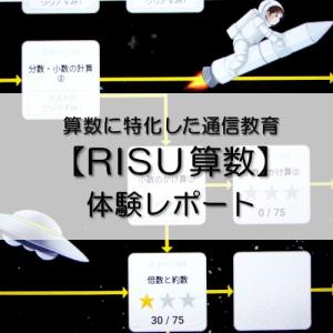 体験して分かった【RISU算数】のメリットとデメリット