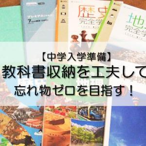 【中学入学準備】教科書収納を工夫して、忘れ物ゼロを目指す!