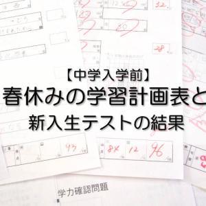 【中学入学前】春休みの学習計画表と新入生テストの結果